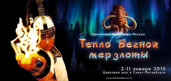 циркового шоу «Тепло вечной мерзлоты» Бриллиантового цирка Якутии.