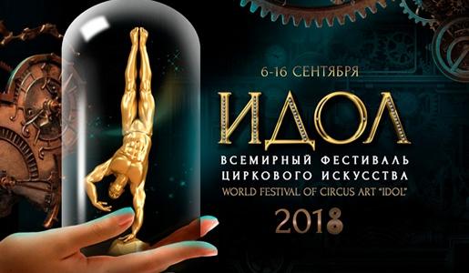 Всемирный фестиваль циркового искусства «ИДОЛ - 2018»