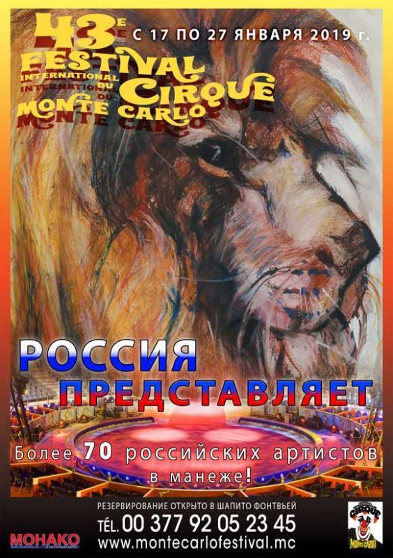 В Монте-Карло подведены итоги 43-го фестиваля циркового искусства