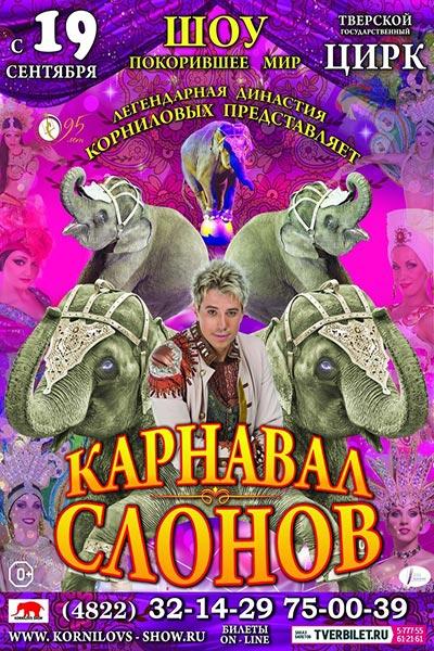 Тверь ожидает «Карнавал слонов» династии Корниловых