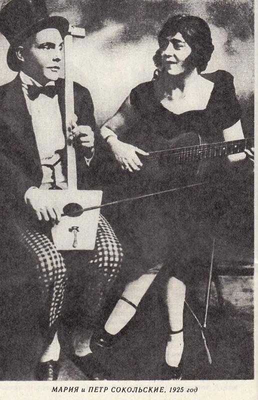 На фото: МАРИЯ и ПЕТР СОКОЛЬСКИЕ, 1925 год