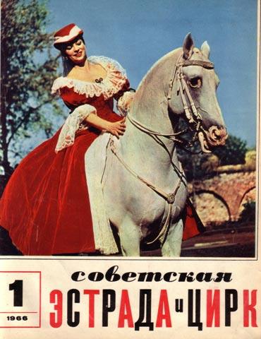 Артистка цирка ЛЮДМИЛА  КОТОВА. Фото М. ГАНКИНА
