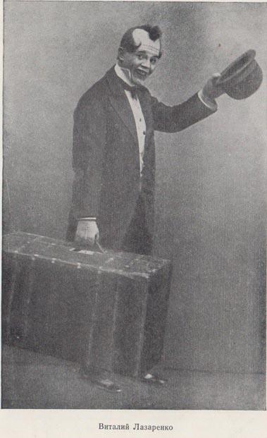 Виталий Лазаренко