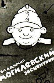 Номер артиста-эксцентрика Одесской филармонии Владимира Могилевского называется «Швейк в увольнении».