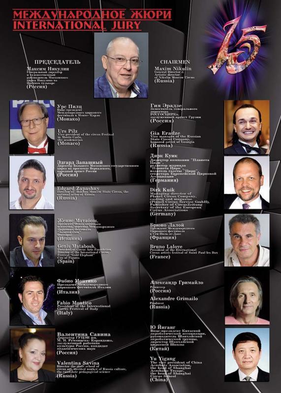 Жюри XV Международного циркового фестиваля в цирке Никулина