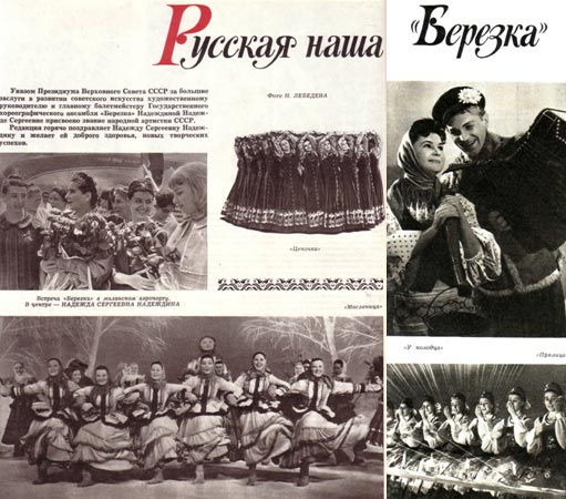 """Русская наша """"Березка"""""""