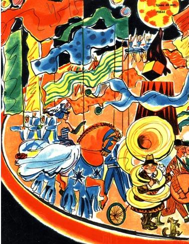 Обложки Журнал Советский цирк. Ноябрь 1965 г.  художника В. Шапова