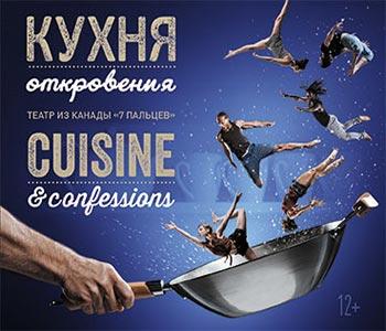 Театр «7 пальцев» покажет свое новое акробатическое шоу «CUISINE & CONFESSION» - «КУХНЯ ОТКРОВЕНИЯ»