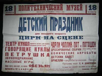 Плакат из Политехнического музея.