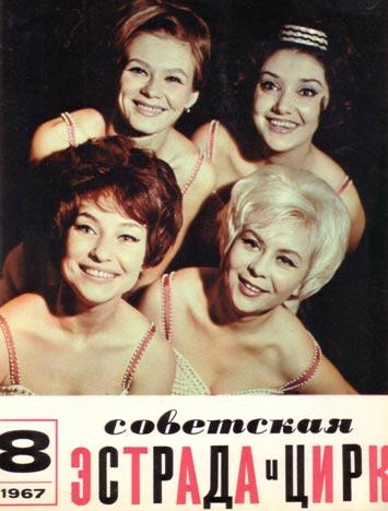 На первой странице обложки: квартет «Советская песня» — Г. БОВИНА, В. МАМОНТОВА, Р. РОМАНОВСКАЯ, И. ДУБРАНОВСКАЯ.
