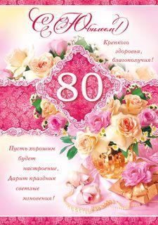 Поздравление с юбилеем женщины 80