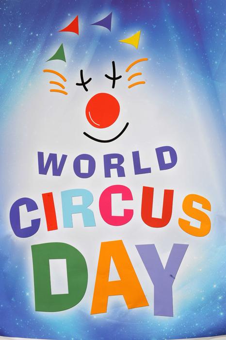 16 апреля Международный День цирка