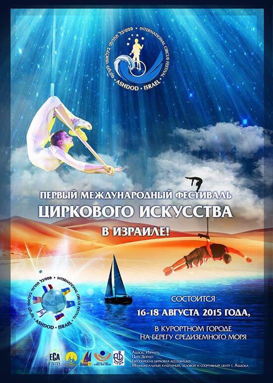 Первый Международный фестиваль-конкурс цирка открылся в Израиле