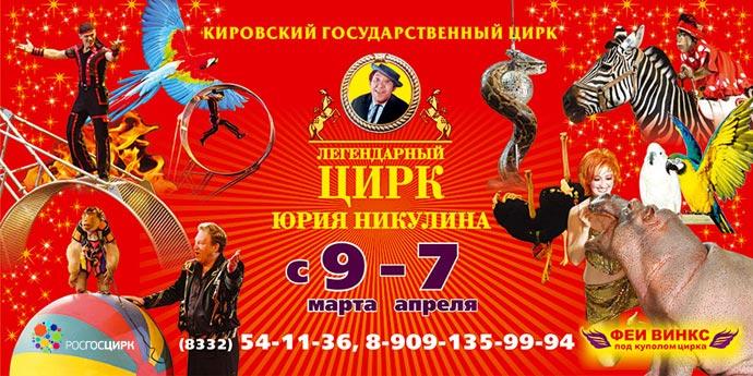 цирк пермь афиша на март-апрель образом, стоимость оцениваемого