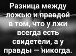 -и-правда-e1554648287843.jpg