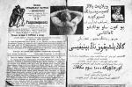 Афиша Гладильщикова из Бухары 30-х годов.jpg