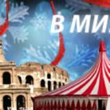 Цирк и театр