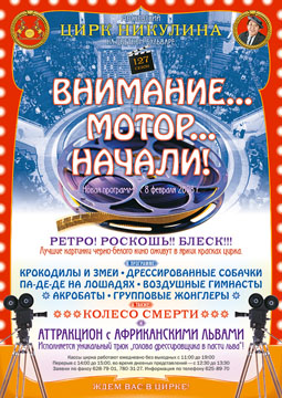 """""""Портфель первокласснику – 2008"""" пройдет в цирке Никулина"""