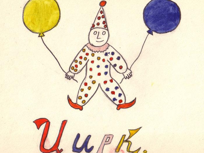 Рисунок на тему афиша цирка