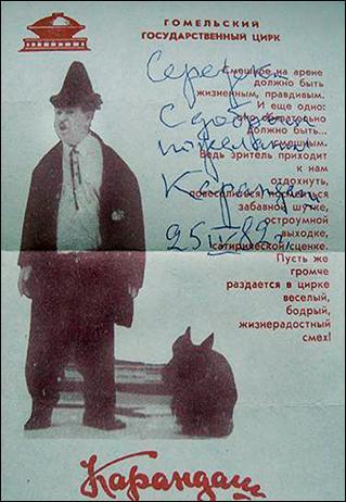 На память Сергею от КАРАНДАША