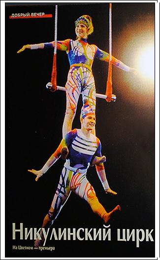 Сергей и Люда  в  программе  Цирка Никулина. Фотография из журнала «Огонек», снятая Львом Шерстенниковым.