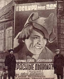 Цирковая афиша П. Есиковского