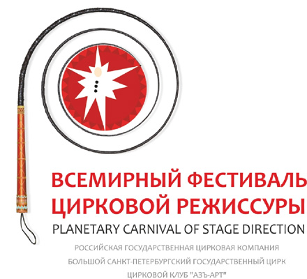 Логотип первого Всемирного фестиваля цирковой режиссуры