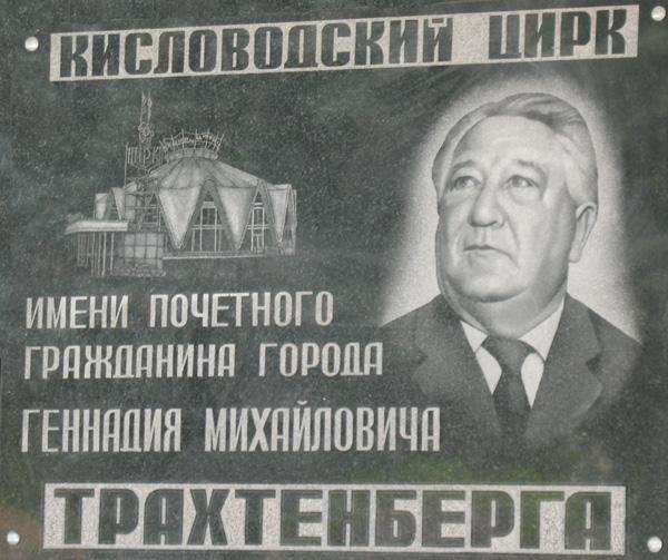 В Кисловодском цирке состоялось открытие памятной доски цирковому артисту