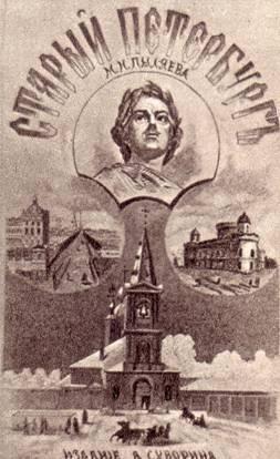 Титульный лист книги М.  И.  Пыляева