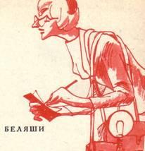 Тем,  кто  не знает,  что  такое  беляши,  советую заглянуть в «Книгу о вкусной и здоровой пище»