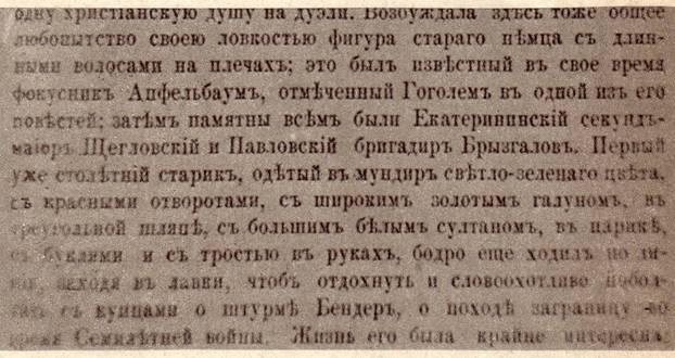 Страница   из   книги    М.   И.   Пыляева    «Старый Санкт-Петербург»