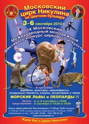 9 Международный молодежный фестиваль-конкурс циркового искусства в цирке Никулина