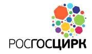 Логотип Росгосцирка