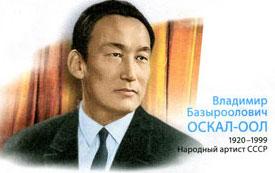 Владимир Оскал-оол советский жонглёр, руководитель и участник группы тувинских жонглёров и эквилибристов-танцоров на проволоке