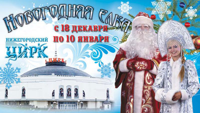 Новогодние цирковые представления в Нижегородском Государственном цирке.