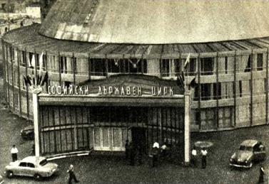 Здание цирка в Софии