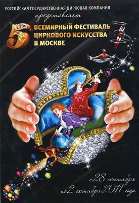 Всемирный фестиваль циркового искусства в Москве
