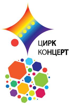 Логотип Росгосцирка и ЦиркКонцерта