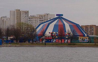 Цирк-шапито Радуга на Речном вокзале