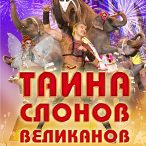 Цирковой спектакль Тайна слонов-великанов