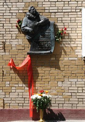 Мемориальная доска Ю.В. Дурова