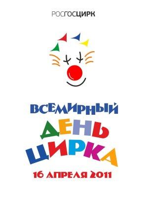 Всемирный день цирка 16 апреля, логотип, Росгосцирк