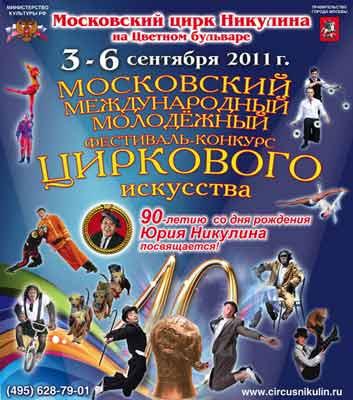 X Международный Молодежный Фестиваль – конкурс циркового искусства