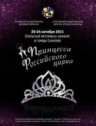 Афиша Открытого фестиваля-конкурса Принцесса российского цирка