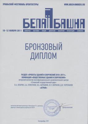Проект Сочинского государственного цирка получил бронзовый диплом на уральском фестивале архитектуры в номинации «Общественные здания и сооружения».