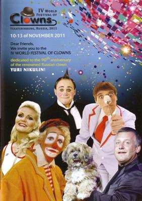 IV Всемирный фестиваль клоунов