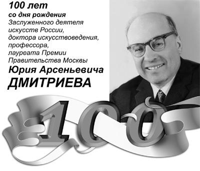 100 лет Ю.А. Дмитриеву