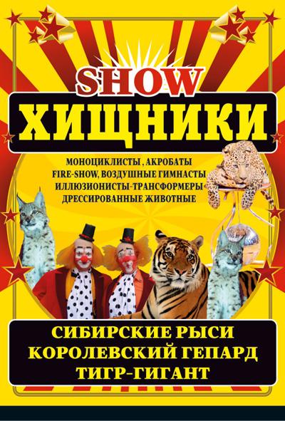 Афиша программы «Шоу хищников» в цирке-шапито Братеево