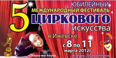 V Международный фестиваль циркового искусства