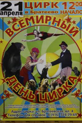 Во Всемирный день цирка в цирке Братеево прошло цирковое представление